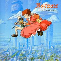 Mimi wo Sumaseba Soundtrack