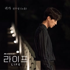 Life OST Part.4 - JEON WOO SUNG ((NOEL))