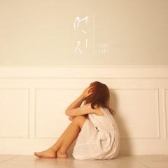 Dust (Single)