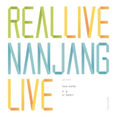 Real Live Nanjang Vol.7 (Single)