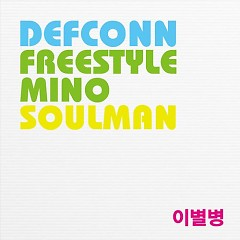 Ibyeolbyeong / 이별병  - Defconn,Free Style