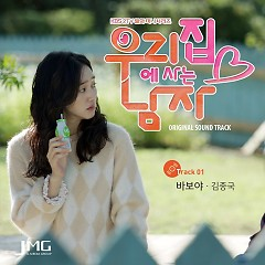 The Man Living In Our House OST Part.1