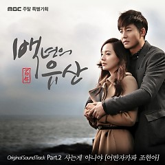A Hundred Year's Inheritance OST Part.2 - Jo Hyun Ah (Urban Zakapa)