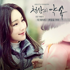 Heaven's Promise OST Part.5