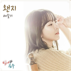 The Shining Eun Soo OST Part.13