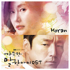 Kind Words OST Part.1