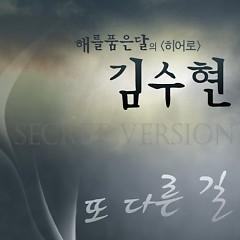 Another Way - Kim Soo Hyun