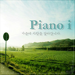 Know Love - Piano I
