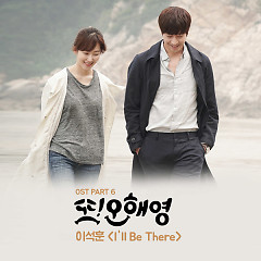 Oh Hae Young Again OST Part.6