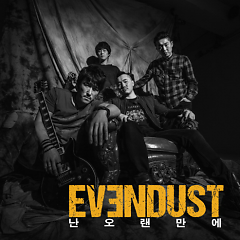 A Long Time - Evendust