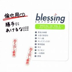 Blessing Software Special CD Vol.2