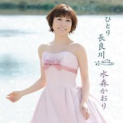 ひとり長良川 (Hitori Nagaragawa) - Kaori Mizumori