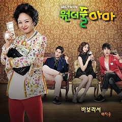Wonderful Mama OST Part.3 - Baek Ji Woong