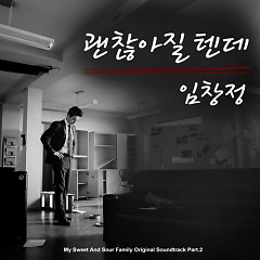 My Sweet And Sour Family OST Part.2  - Lim Chang Jung
