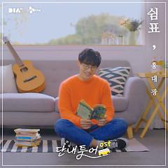 The Sugar Tour OST - Hong Dae Kwang