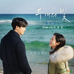 Two Lights: Relúmĭno OST - Park Hyung Sik