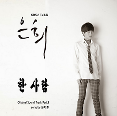 TV Novel Eun Hee OST Part.3 - Yoon Ji Hoon