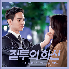 Jealousy Incarnate OST Part.6