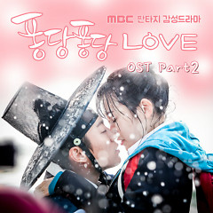 Splash Splash Love OST Part.2