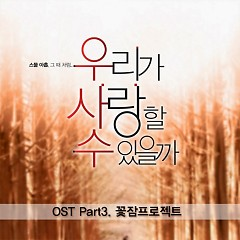Could We Love OST Part 3