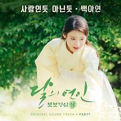 Moon Lovers: Scarlet Heart Ryo OST Part.7