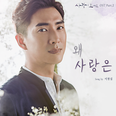 Here Comes Love OST Part.2