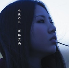 最後の私 (Saigo no Watashi)  - Mao Abe
