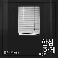 Good Person OST Part.15