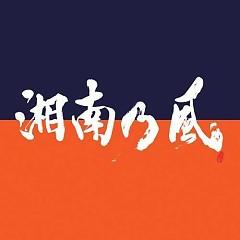 Shonan no Kaze - Come Again - (CD1)