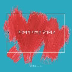 Tell Me Goodbye (Single) - Dream Girls