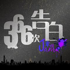 366次告白 / 366 Lần Cáo Bạch - Đàm Trinh