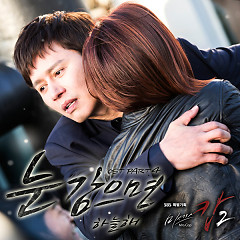 Mrs. Cop 2 OST Part.4