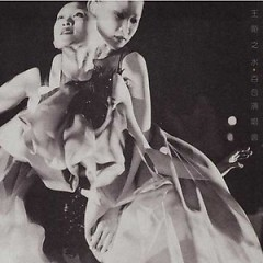 水·百合 演唱会 (Disc 1) / Thuỷ Bách Hợp Liveshow - Vương Uyển Chi