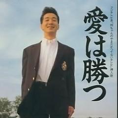 愛は勝つ (Ai Wa Katsu) - Kan