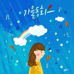 Autumn Fairy Tales (Single)