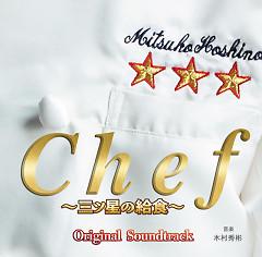 Chef - Mitsuboshi no Kyushoku Original Soundtrack - Hideakira Kimura