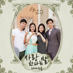 The Stars Are Shining OST Part.12