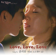 Our Gab Soon OST Part.7 - Only You