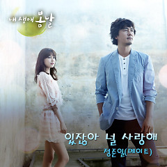 My Spring Day OST Part.2 - 