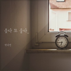 Laugh And Cry (Single) - Goodboy, Park Ja Yeon