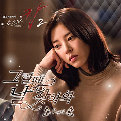 Mrs. Cop 2 OST Part.3 - Woo Yerin