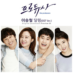 The Producers OST : Preview 01 - Lee Seung Chul