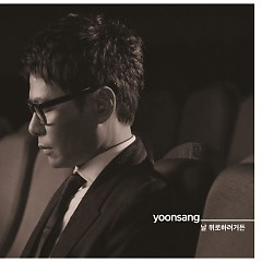 If You Wanna Console Me - Yoon Sang
