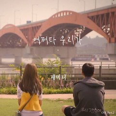 Our Gab Soon OST Part.2