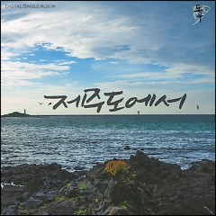 Jeju Island (Single) - Dong Woo