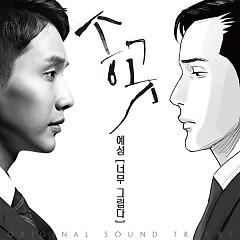 Awl OST - Ye Sung