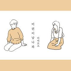 Milyeon-i Namnabwa (Single) - My Rose
