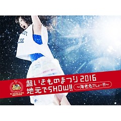 Chou Ikimono Matsuri 2016 Jimoto de Show!! -Ebina Desho!!!- CD1 - IKIMONOGAKARI