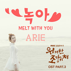 Great First Wives OST Part.3