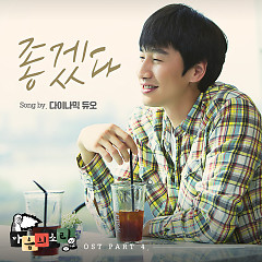 The Sound Of Your Heart OST Part.4